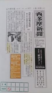 西多摩新聞記事/ウォータージェット記事
