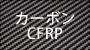 カーボン・CFRP
