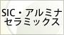 SIC・アルミナ・セラミックス