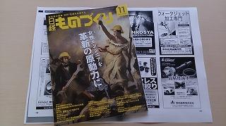 s-ウォータージェット広告/日経ものづくり201411.jpg