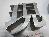 s-IMG_0225.jpg